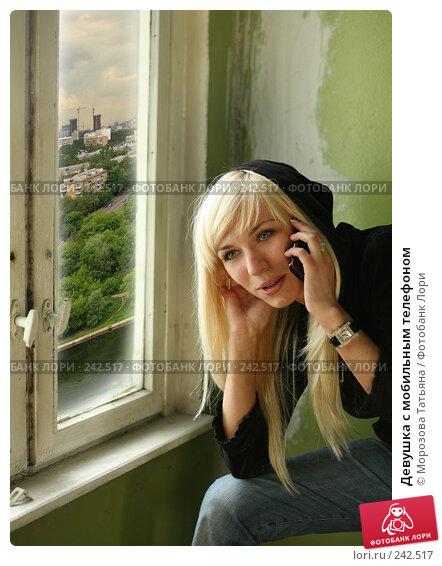 Девушка с мобильным телефоном, фото № 242517, снято 7 июня 2007 г. (c) Морозова Татьяна / Фотобанк Лори