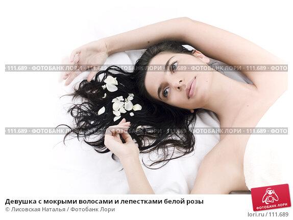 Девушка с мокрыми волосами и лепестками белой розы, фото № 111689, снято 5 ноября 2007 г. (c) Лисовская Наталья / Фотобанк Лори