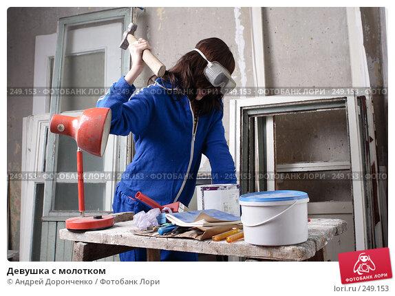 Купить «Девушка с молотком», фото № 249153, снято 27 января 2007 г. (c) Андрей Доронченко / Фотобанк Лори