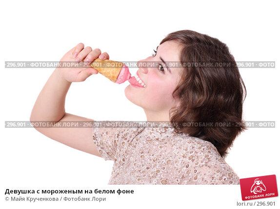 Девушка с мороженым на белом фоне, фото № 296901, снято 23 мая 2008 г. (c) Майя Крученкова / Фотобанк Лори