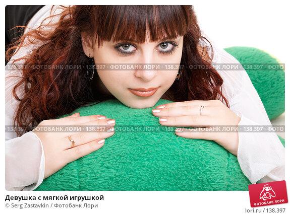 Девушка с мягкой игрушкой, фото № 138397, снято 8 декабря 2006 г. (c) Serg Zastavkin / Фотобанк Лори