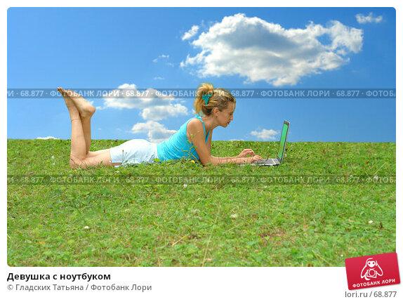 Девушка с ноутбуком, фото № 68877, снято 6 августа 2007 г. (c) Гладских Татьяна / Фотобанк Лори