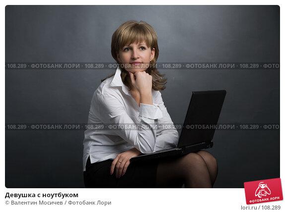 Девушка с ноутбуком, фото № 108289, снято 1 апреля 2007 г. (c) Валентин Мосичев / Фотобанк Лори