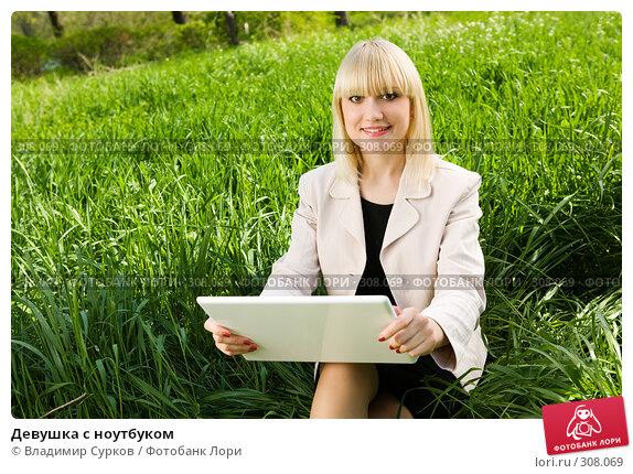 Девушка с ноутбуком, фото № 308069, снято 26 апреля 2008 г. (c) Владимир Сурков / Фотобанк Лори