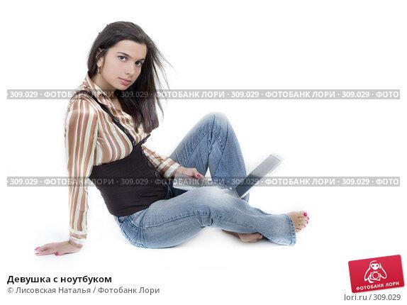 Девушка с ноутбуком, фото № 309029, снято 10 ноября 2007 г. (c) Лисовская Наталья / Фотобанк Лори