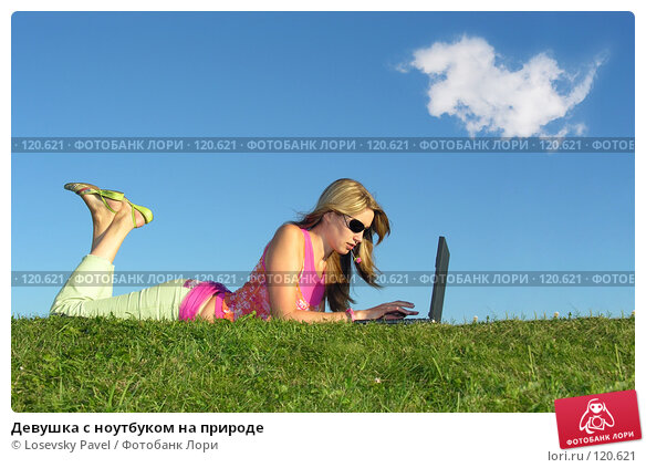 Купить «Девушка с ноутбуком на природе», фото № 120621, снято 20 августа 2005 г. (c) Losevsky Pavel / Фотобанк Лори