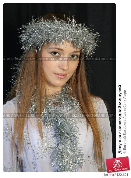 Девушка с новогодней мишурой, фото № 122621, снято 11 ноября 2007 г. (c) Евгений Батраков / Фотобанк Лори