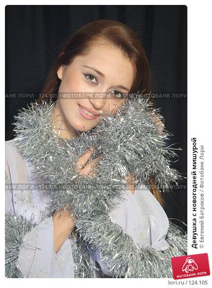 Купить «Девушка с новогодней мишурой», фото № 124105, снято 11 ноября 2007 г. (c) Евгений Батраков / Фотобанк Лори