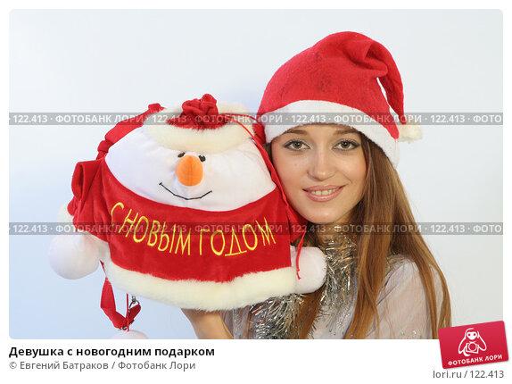 Девушка с новогодним подарком, фото № 122413, снято 11 ноября 2007 г. (c) Евгений Батраков / Фотобанк Лори