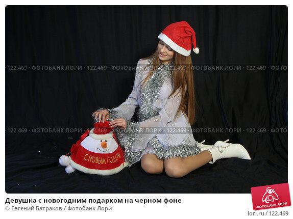 Девушка с новогодним подарком на черном фоне, фото № 122469, снято 11 ноября 2007 г. (c) Евгений Батраков / Фотобанк Лори
