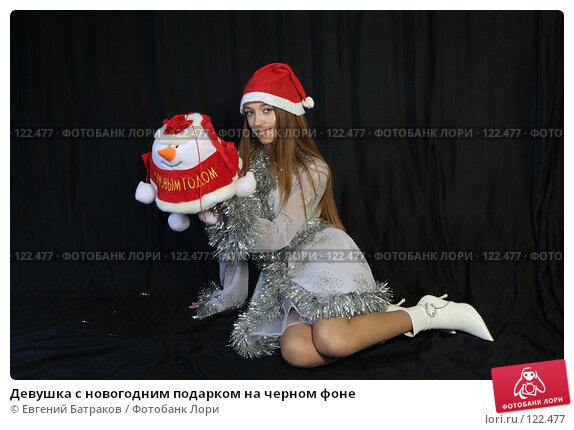 Девушка с новогодним подарком на черном фоне, фото № 122477, снято 11 ноября 2007 г. (c) Евгений Батраков / Фотобанк Лори