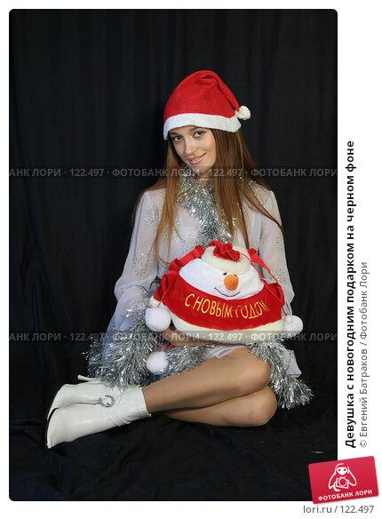 Девушка с новогодним подарком на черном фоне, фото № 122497, снято 11 ноября 2007 г. (c) Евгений Батраков / Фотобанк Лори