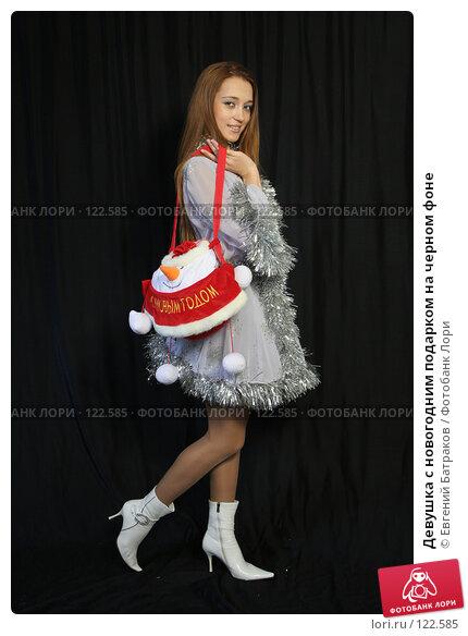 Девушка с новогодним подарком на черном фоне, фото № 122585, снято 11 ноября 2007 г. (c) Евгений Батраков / Фотобанк Лори