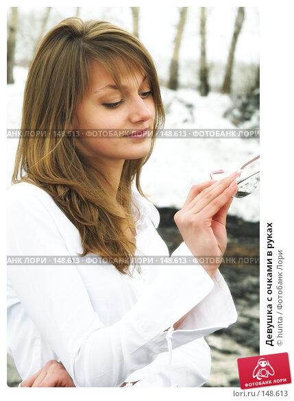 Девушка с очками в руках, фото № 148613, снято 18 марта 2007 г. (c) hunta / Фотобанк Лори