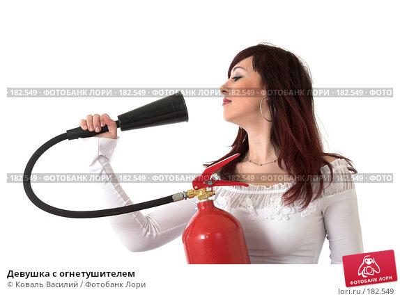 Купить «Девушка с огнетушителем», фото № 182549, снято 29 ноября 2006 г. (c) Коваль Василий / Фотобанк Лори