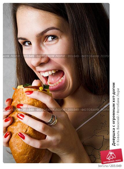 Девушка с огромным хот-догом, фото № 203049, снято 6 октября 2007 г. (c) Коваль Василий / Фотобанк Лори