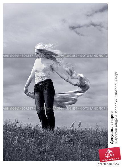 Девушка с парео, фото № 309557, снято 20 апреля 2008 г. (c) Арестов Андрей Павлович / Фотобанк Лори