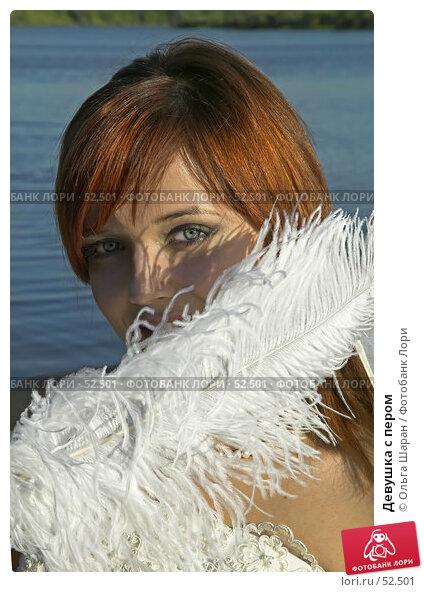 Девушка с пером, фото № 52501, снято 2 июня 2007 г. (c) Ольга Шаран / Фотобанк Лори