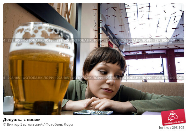 Девушка с пивом, фото № 298105, снято 24 мая 2008 г. (c) Виктор Застольский / Фотобанк Лори