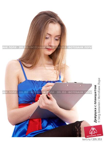 Девушка с планшетом, фото № 205353, снято 2 февраля 2008 г. (c) Serg Zastavkin / Фотобанк Лори