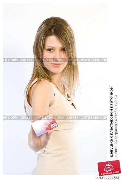 Девушка с пластиковой карточкой, фото № 229581, снято 4 января 2008 г. (c) Евгений Батраков / Фотобанк Лори