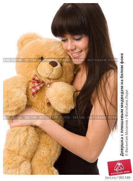 Девушка с плюшевым медведем на белом фоне, фото № 183149, снято 22 декабря 2007 г. (c) Валентин Мосичев / Фотобанк Лори