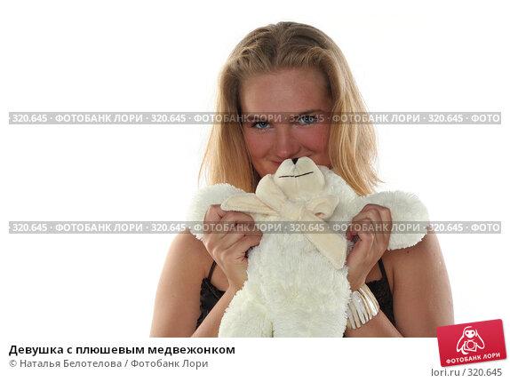 Девушка с плюшевым медвежонком, фото № 320645, снято 1 июня 2008 г. (c) Наталья Белотелова / Фотобанк Лори