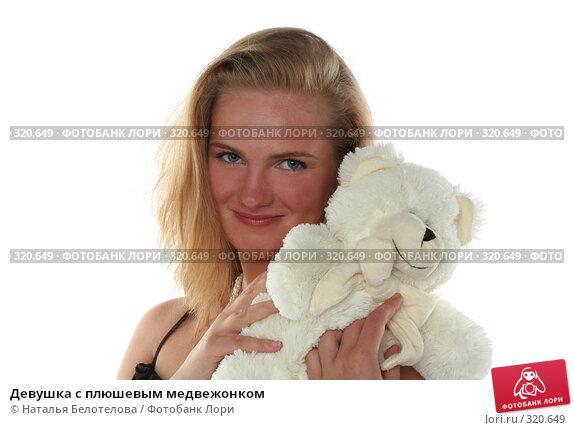 Девушка с плюшевым медвежонком, фото № 320649, снято 1 июня 2008 г. (c) Наталья Белотелова / Фотобанк Лори
