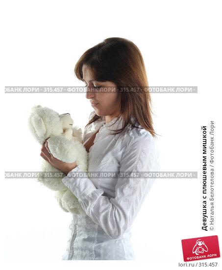 Девушка с плюшевым мишкой, фото № 315457, снято 31 мая 2008 г. (c) Наталья Белотелова / Фотобанк Лори
