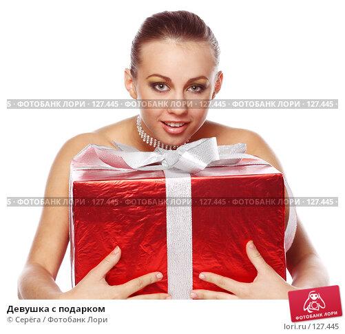 Купить «Девушка с подарком», фото № 127445, снято 18 марта 2018 г. (c) Серёга / Фотобанк Лори