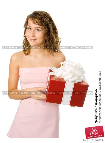 Купить «Девушка с подарком», фото № 140013, снято 11 октября 2007 г. (c) Анатолий Типляшин / Фотобанк Лори