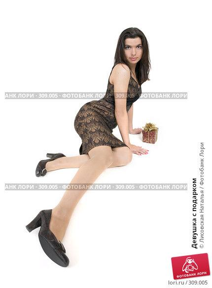 Купить «Девушка с подарком», фото № 309005, снято 10 ноября 2007 г. (c) Лисовская Наталья / Фотобанк Лори