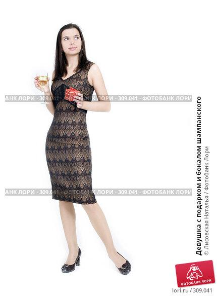 Девушка с подарком и бокалом шампанского, фото № 309041, снято 10 ноября 2007 г. (c) Лисовская Наталья / Фотобанк Лори