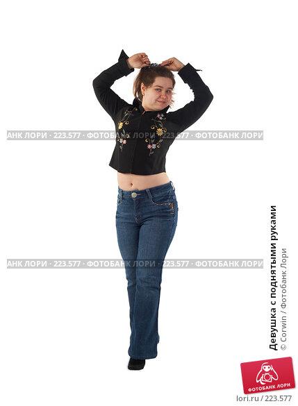 Девушка с поднятыми руками, фото № 223577, снято 9 марта 2008 г. (c) Corwin / Фотобанк Лори