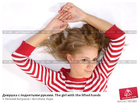 Девушка с поднятыми руками. The girl with the lifted hands, фото № 107081, снято 9 сентября 2007 г. (c) Евгений Батраков / Фотобанк Лори
