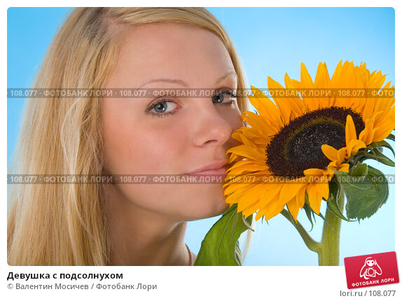 Девушка с подсолнухом, фото № 108077, снято 4 августа 2007 г. (c) Валентин Мосичев / Фотобанк Лори