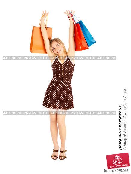 Девушка с покупками, фото № 265065, снято 6 марта 2008 г. (c) Андрей Армягов / Фотобанк Лори