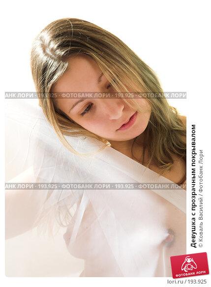 Девушка с прозрачным покрывалом, фото № 193925, снято 1 декабря 2006 г. (c) Коваль Василий / Фотобанк Лори