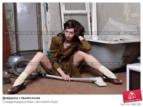 Девушка с пылесосом, фото № 249125, снято 27 января 2007 г. (c) Андрей Доронченко / Фотобанк Лори