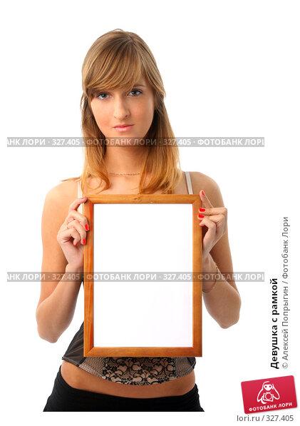 Купить «Девушка с рамкой», фото № 327405, снято 7 июня 2006 г. (c) Алексей Попрыгин / Фотобанк Лори