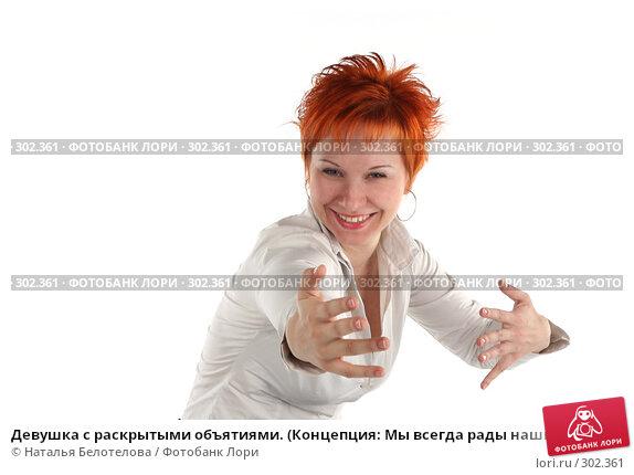 Девушка с раскрытыми объятиями. (Концепция: Мы всегда рады нашим клиентам), фото № 302361, снято 17 мая 2008 г. (c) Наталья Белотелова / Фотобанк Лори