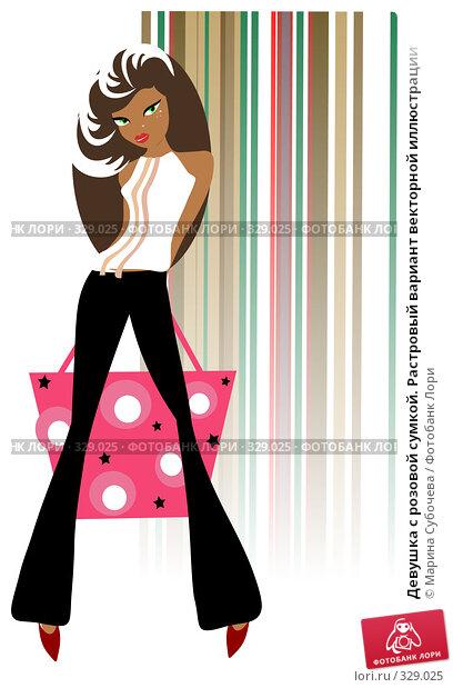 Девушка с розовой сумкой. Растровый вариант векторной иллюстрации, иллюстрация № 329025 (c) Марина Субочева / Фотобанк Лори