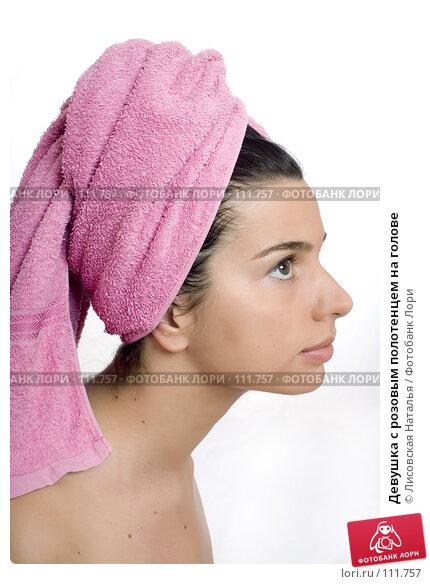 Купить «Девушка с розовым полотенцем на голове», фото № 111757, снято 5 ноября 2007 г. (c) Лисовская Наталья / Фотобанк Лори