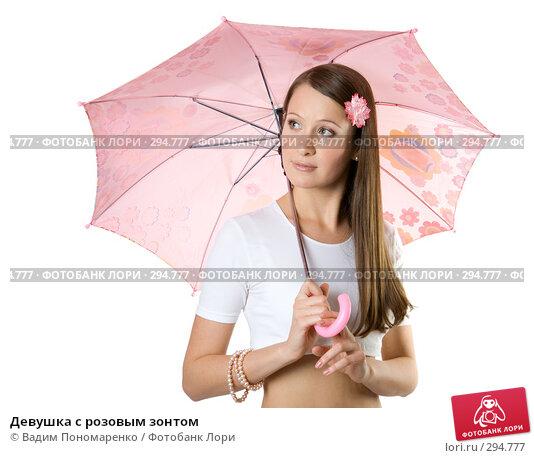Девушка с розовым зонтом, фото № 294777, снято 22 сентября 2007 г. (c) Вадим Пономаренко / Фотобанк Лори