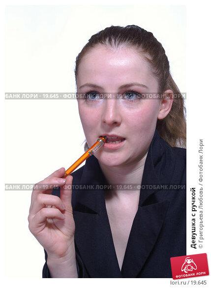 Девушка с ручкой, фото № 19645, снято 27 января 2007 г. (c) Григорьева Любовь / Фотобанк Лори