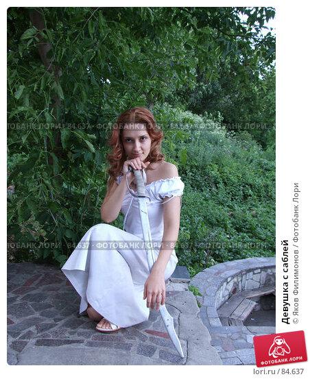 Купить «Девушка с саблей», фото № 84637, снято 18 февраля 2007 г. (c) Яков Филимонов / Фотобанк Лори