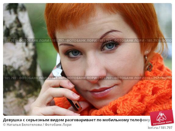 Девушка с серьезным видом разговаривает по мобильному телефону, фото № 181797, снято 13 октября 2007 г. (c) Наталья Белотелова / Фотобанк Лори