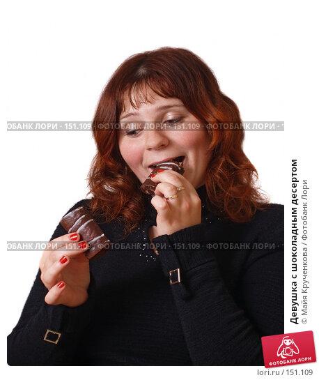 Девушка с шоколадным десертом, фото № 151109, снято 26 июля 2007 г. (c) Майя Крученкова / Фотобанк Лори