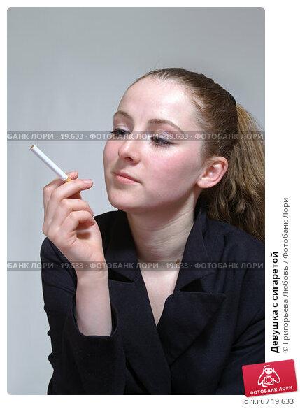 Девушка с сигаретой, фото № 19633, снято 27 января 2007 г. (c) Григорьева Любовь / Фотобанк Лори