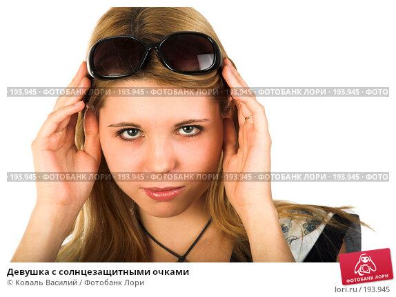 Девушка с солнцезащитными очками, фото № 193945, снято 21 декабря 2006 г. (c) Коваль Василий / Фотобанк Лори